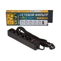 Фильтр-удлинитель сетевой LogicPower LP-X5, 5 розеток, цвет-черный, 4,5 m