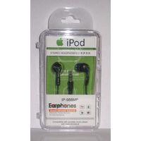 Наушники iPod IP-115 (для mрЗ)(картонная коробка)