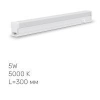 LED светильник линейный  Т5 TITANUM 5W 0,3М 5000K 220V (TL-T5-05035) (26377)